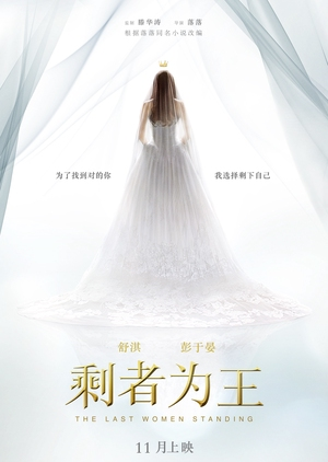 The Last Woman Standing 2015 (China)