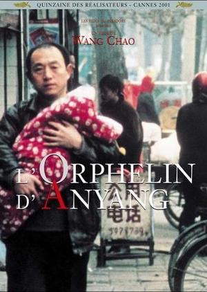The Orphan of Anyang 2001 (China)