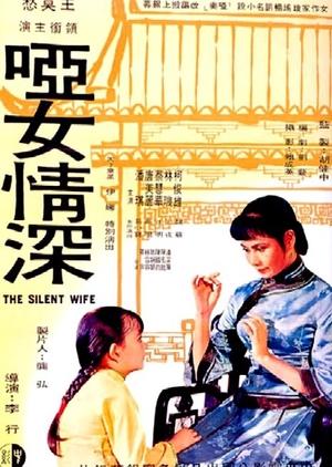 The Silent Wife 1965 (Taiwan)