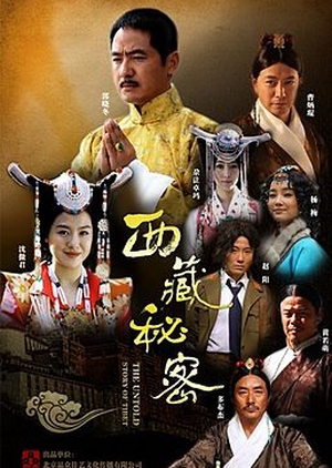 The Untold Story of Tibet 2013 (China)