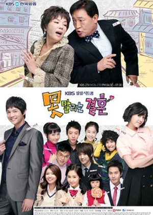 Unstoppable Marriage 2007 (South Korea)