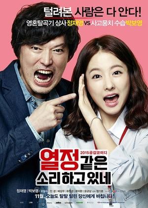 You Call It Passion 2015 (South Korea)