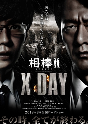 Aibou Series: X Day 2013 (Japan)