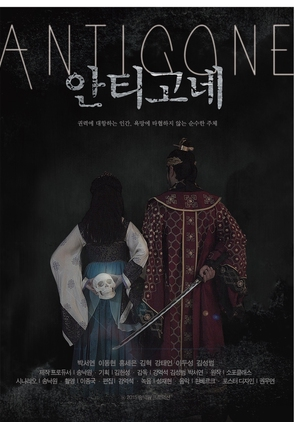 Antigone 2019 (South Korea)