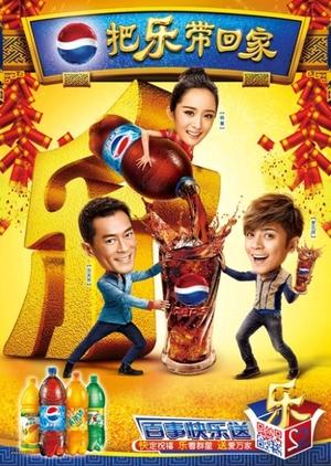 Bring Happiness Home 2014 (China)