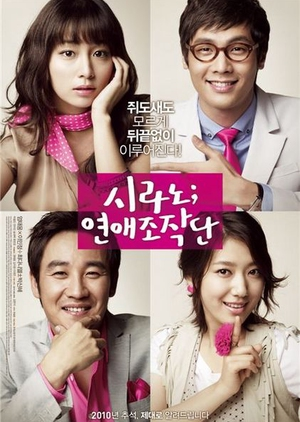 Cyrano Agency 2010 (South Korea)