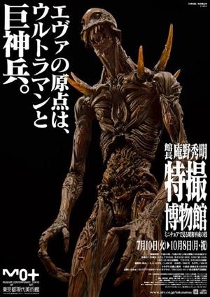 Giant God Warrior Appears in Tokyo 2012 (Japan)
