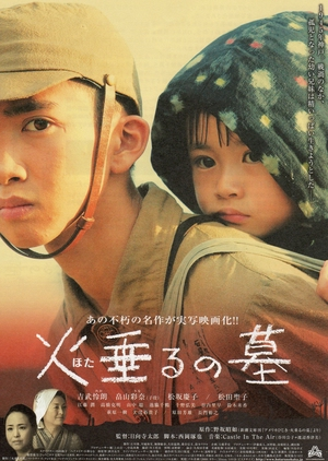 Grave Of The Fireflies 2008 (Japan)