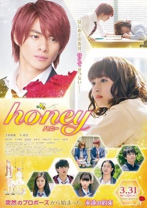 Honey 2018 (Japan)