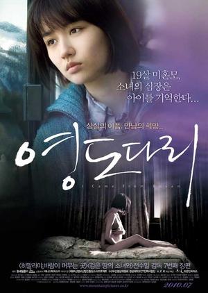 I Came from Busan 2010 (South Korea)