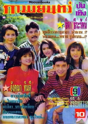 Likit Pissawat 1991 (Thailand)