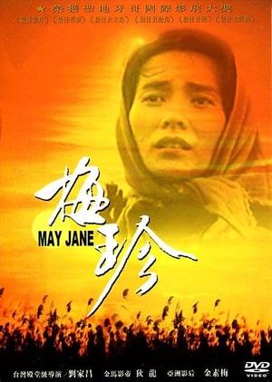 May Jane 1994 (Taiwan)