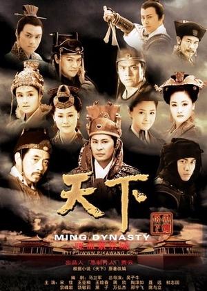 Ming Dynasty 2007 (China)