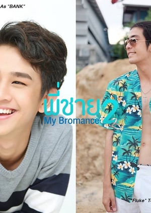 My Bromance 2: 5 Years Later 2019 (Thailand)
