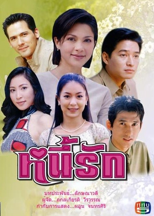 Nee Ruk 2001 (Thailand)