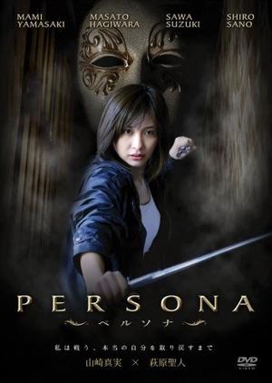 Persona 2008 (Japan)