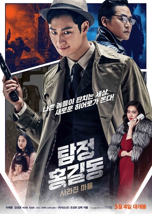Phantom Detective 2016 (South Korea)