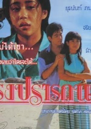 Raeng Pratthana 1987 (Thailand)
