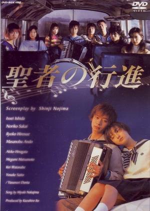 Seija No Koushin 1998 (Japan)