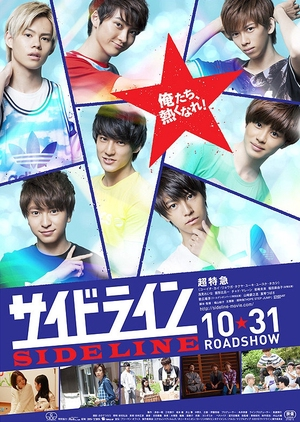 Sideline 2015 (Japan)