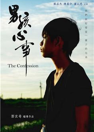 The Confession 2016 (Taiwan)