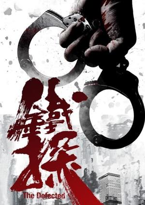 The Defected 2019 (Hong Kong)