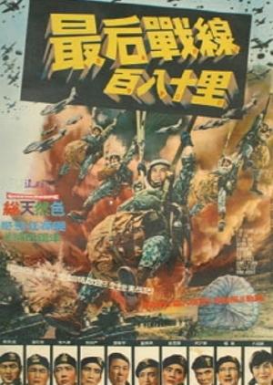 The Final Frontline 1966 (South Korea)