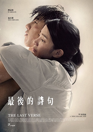 The Last Verse 2017 (Taiwan)