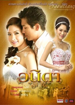 Wanida 2010 (Thailand)