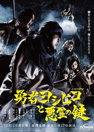 Yuusha Yoshihiko to Akuryo no Kagi 2012 (Japan)