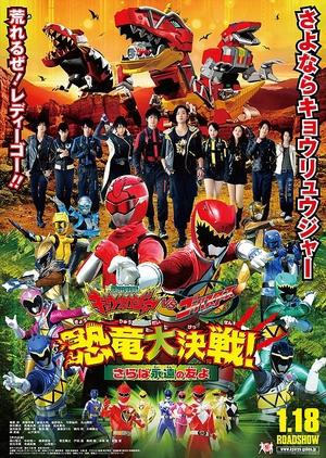 Zyuden Sentai Kyoryuger vs. Go-Busters: Dinosaur Great Battle! Farewell, Eternal Friends 2014 (Japan)
