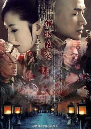 Desperate Love 2010 (China)