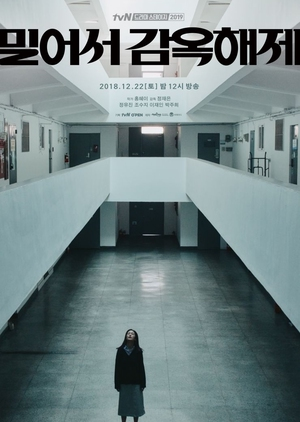 Drama Stage Season 2: Push and Out of Prison 2018 (South Korea)