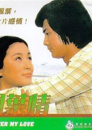 Forever My Love 1976 (Taiwan)