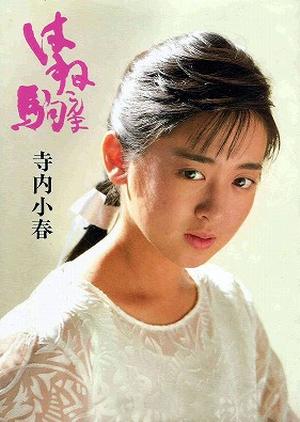Hanekonma 1986 (Japan)