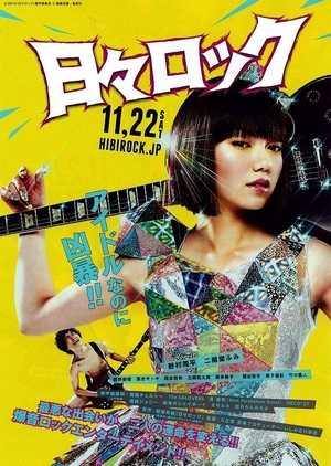 Hibi Rock 2014 (Japan)