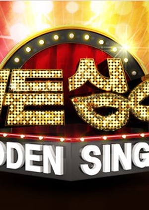 Hidden Singer: Season 1 2012 (South Korea)