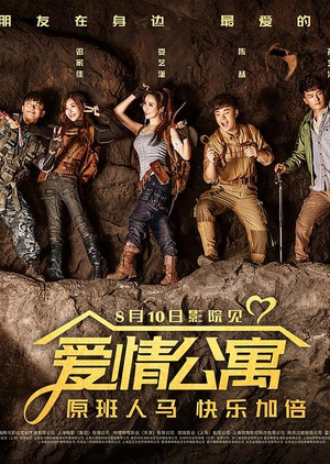 iPartment the Movie 2018 (China)