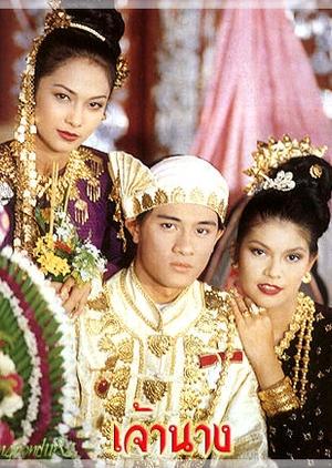 Jao Nang 1994 (Thailand)
