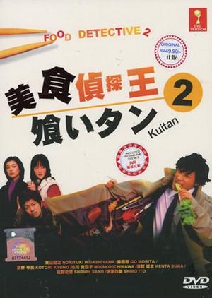 Kuitan 2 2007 (Japan)