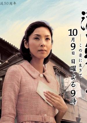 Nada So So 2005 (Japan)