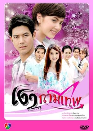 Ngao Kammathep 2010 (Thailand)