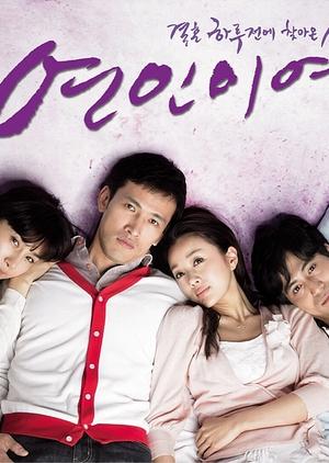 Oh Lovers 2007 (South Korea)