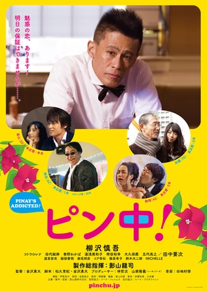 Pinay's Addicted! 2016 (Japan)