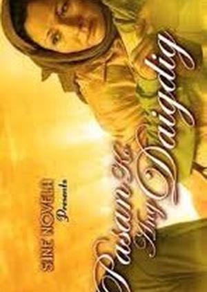 Sine Novela Presents: Pasan Ko ang Daigdig 2007 (Philippines)