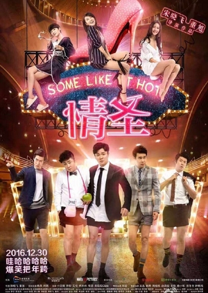 Some Like It Hot 2016 (China)