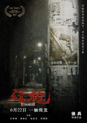 Strangers 2017 (China)
