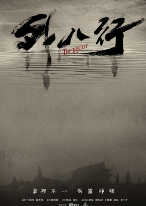 The Eight 2019 (China)