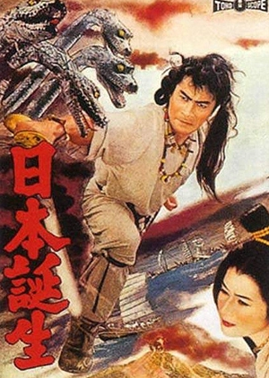The Three Treasures 1959 (Japan)