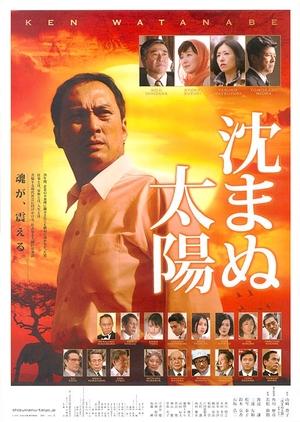 The Unbroken 2009 (Japan)